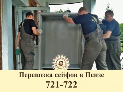 Перевозка сейфов2
